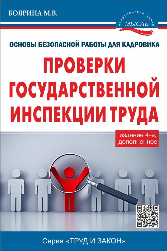 Проверка государственной инспекции труда